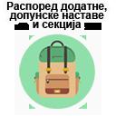 Додатна_допунска_секције
