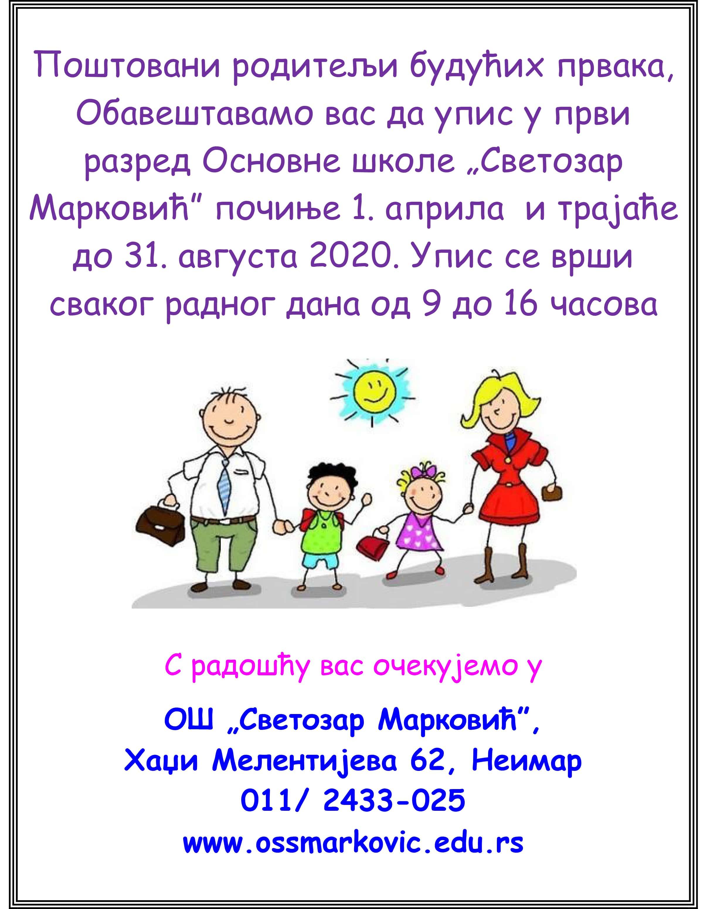 Plakat-upis (2)-min
